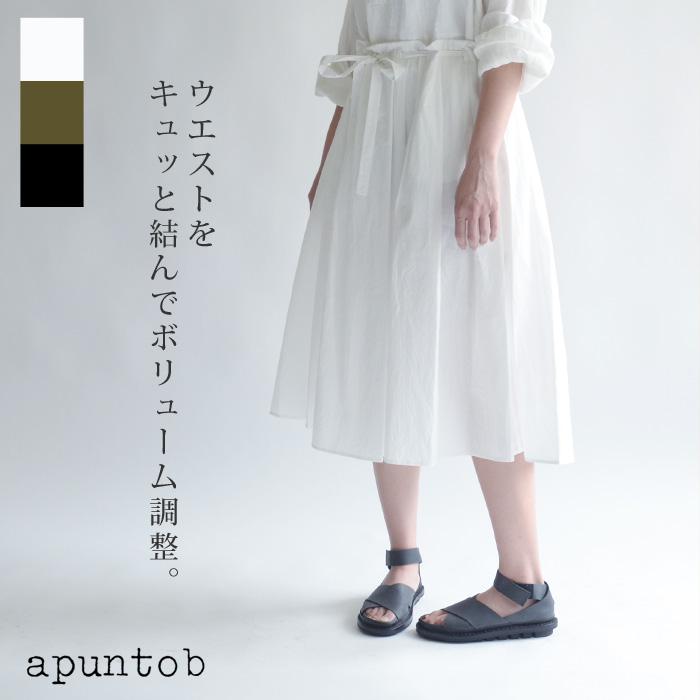 a.b (apuntob) アープントビーコットンポプリンソフトプリーツスカート《メール便不可》【AS】【AP】(71AB-P886)(2017171)