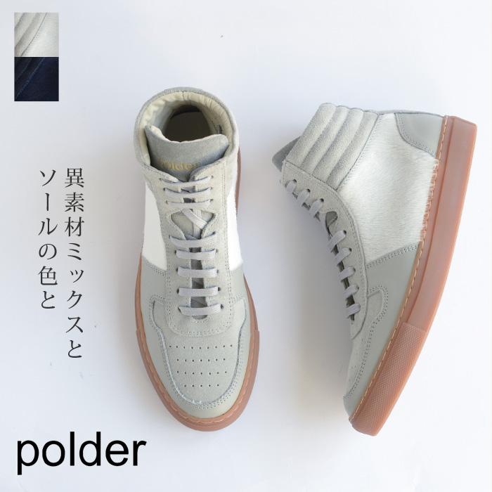 polder ポルダーハラコ異素材コンビネーション ハイカットスニーカー <polderデザインNATIONAL STANDARD>《メール便不可》【AS】【SH】(72PO-W01)(2017402)