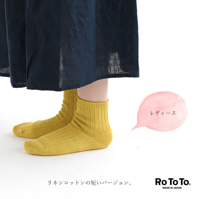 is (91RT-R1030)(2019151_2019203) 0 3 RoToTo ロトトリネンコットンリブショートソックス socks  (Lady's) << returned goods impossibility >>