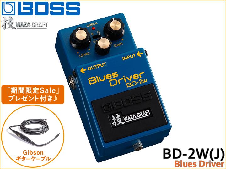 【期間限定!特典付き】 WAZA【送料無料】BOSS 技クラフトシリーズ CRAFT Blues ブルースドライバー BD-2W(J) WAZA CRAFT Blues Driver ボスコンパクトエフェクター【ラッキーシール対応】, 穴吹町:51b60314 --- mail.ciencianet.com.ar