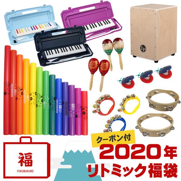 【福袋2020】音楽指導者の方におすすめ!リトミックや合奏に使える定番楽器セット?限定クーポン付き【送料無料】