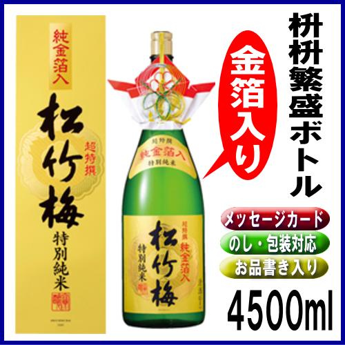 【楽ギフ/_のし宛書】 【ギフト】 【楽ギフ/_のし】 朝日山の祝酒 益々繁盛ボトル [4.5L]