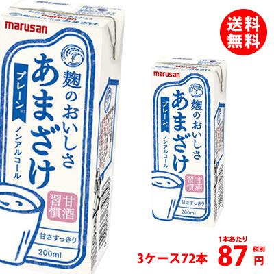 アルコール度数0% お子様でも安心して飲める甘酒が送料無料 送料無料 日本全国 マルサン 3ケース 割引 米こうじ甘酒 72本 あまざけ200ml