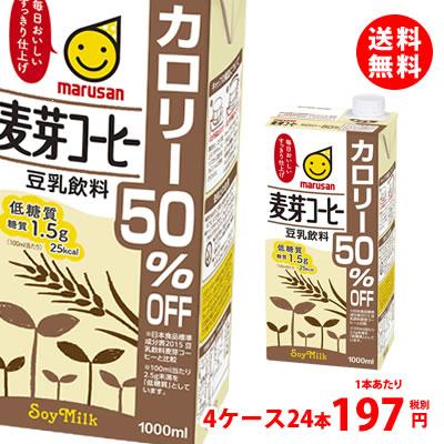 カロリー50%OFF 毎日飲めるコーヒー風味 美容に豆乳ぅ~ 送料無料 マルサン 4ケース 豆乳飲料 舗 麦芽コーヒーカロリー50%オフ 至上 1000ml 24本
