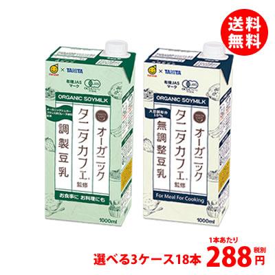 送料無料 マルサン タニタカフェ監修 オーガニック豆乳1000ml 3ケース(18本)【特定保健用食品】