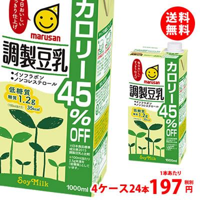 特価キャンペーン 豆のことならマルサン カロリーオフ豆乳で 美容に おすすめ特集 カロリー45%OFF 送料無料 マルサン 1000ml 24本 調製豆乳 カロリー45%オフ 4ケース