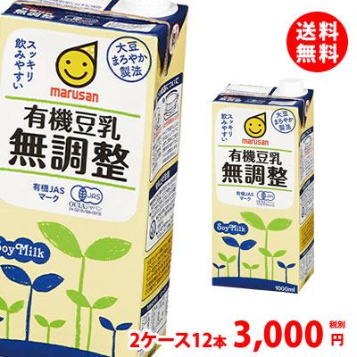 大豆の豊富な栄養 無添加 無調整 AL完売しました 豆のことならマルサン 豆乳で 毎日の健康に 12本 2ケース 有機豆乳無調整1000ml ついに再販開始 送料無料 マルサン