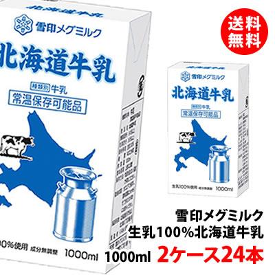 常温保存可能の北海道産ロングライフ牛乳です お取り寄せ対応 送料無料 雪印メグミルク 北海道牛乳 常温 1000ml ●日本正規品● 2ケース 24本 お取り寄せ 生乳100% 毎日激安特売で 営業中です 1L