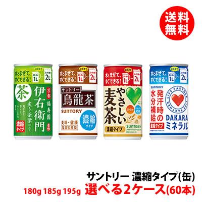 サントリー ご予約品 大幅値下げランキング 濃縮タイプ 伊右衛門 烏龍茶 麦茶 DAKARA 缶 送料無料 6缶単位で選べる2ケース分 60本 が選べる2ケース ダカラ