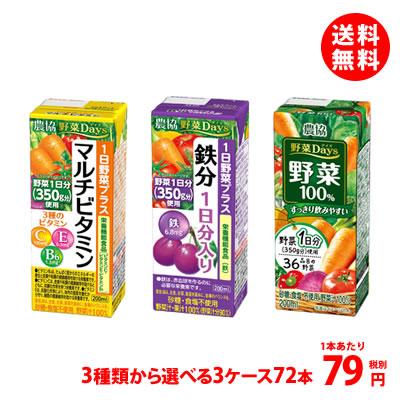 【送料無料】農協 野菜Days 1日野菜プラス/野菜100% 3種類から選べる200ml 3ケース(72本)