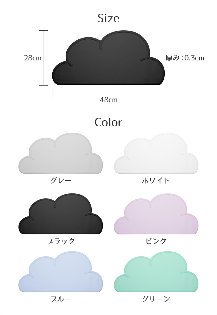 KG Design-Cloud placemat-black BPA-free cloud cloud mat mat kids baby new baby gift of popular cute slip food rabbit bear scald us celebrate noshi wrapping fashion monotone kids placemat Silicon mat