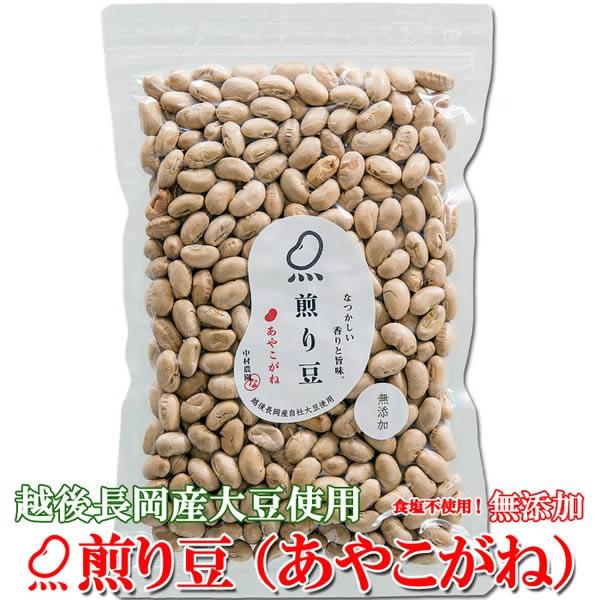 【送料無料】お試しに!煎り豆(あやこがね)無添加 150g×3袋【DSG】[T8]