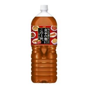 脂っこい食事にぴったり 送料無料 まとめ買い 爆安プライス アサヒ 食事の脂にこの1杯 PET 2.0L×12本 T8 DSG 6本×2ケース 国内即発送 TY-J-M