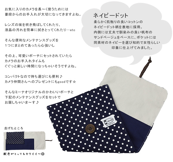 Camera girl ♪ cute pouch and camera clean set / Navy dot