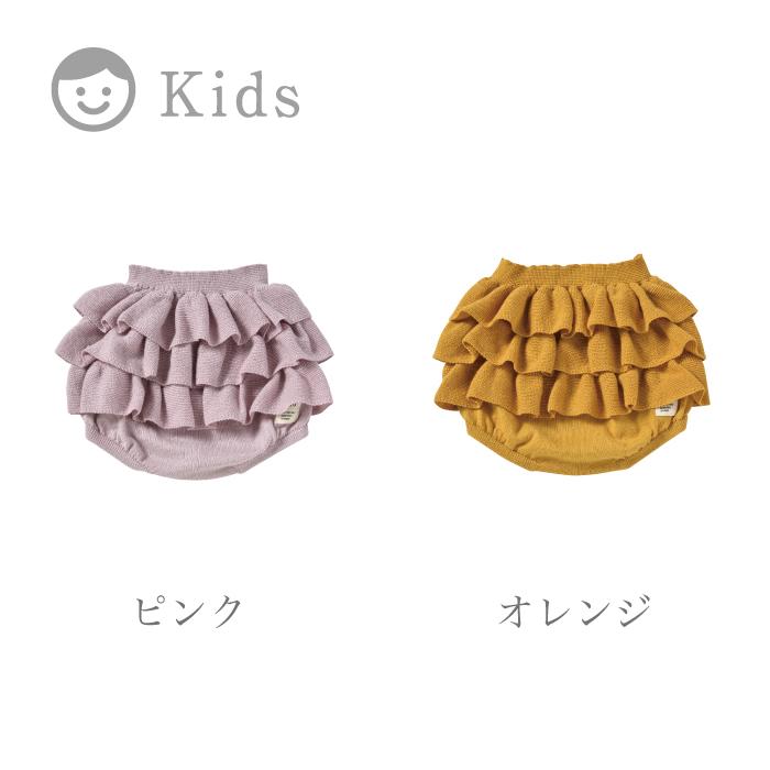 【 226-knit 】おしりをつつむ / フリルパンツ【キッズ】