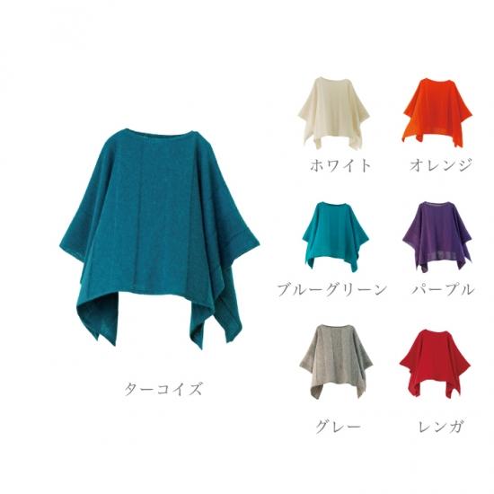 【 ニット ポンチョ mino 】winter yoko-L / baby alpaca & woolフリーサイズ ベビーアルパカ&ウール [ 送料無料 ]