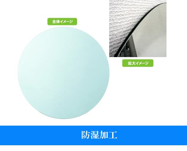 イージーオーダーミラー サークル小口磨き 直径450(mm) 防湿加工