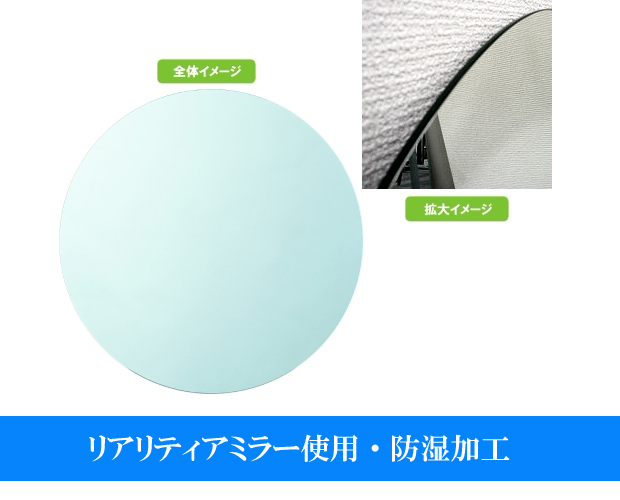 イージーオーダーミラー サークル小口磨き 直径450(mm) リアリティアミラー使用 防湿加工