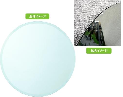 イージーオーダーミラー サークル面取り 直径600(mm)