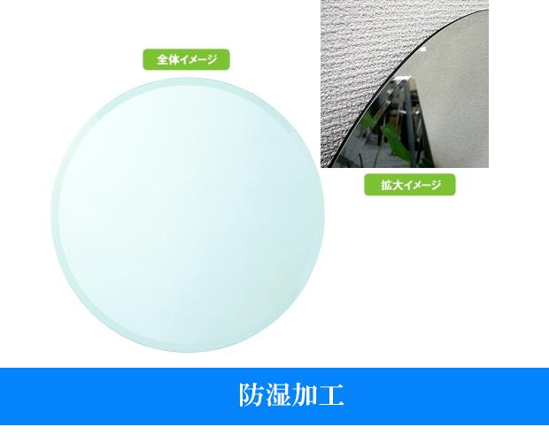 イージーオーダーミラー サークル面取り 直径600(mm) 防湿加工