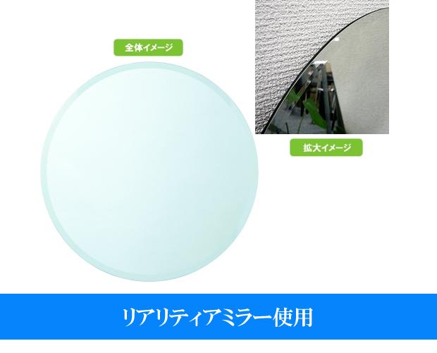 イージーオーダーミラー サークル面取り 直径600(mm) リアリティアミラー使用