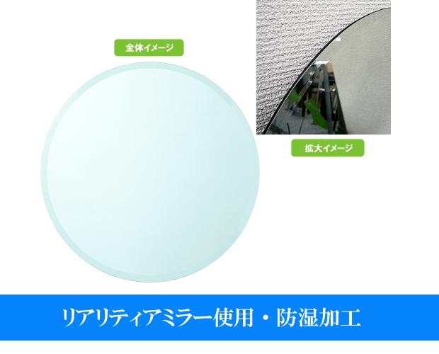 イージーオーダーミラー サークル面取り 直径600(mm) リアリティアミラー使用 防湿加工