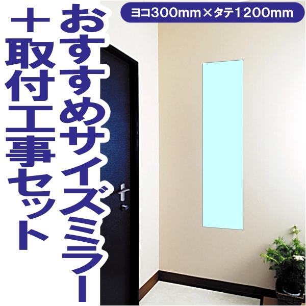玄関・廊下におすすめサイズミラー 小口磨き 300x1200mm+取付工事セット