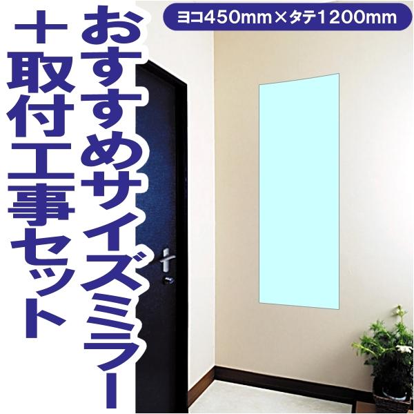玄関・廊下におすすめサイズミラー 小口磨き 450x1200mm+取付工事セット