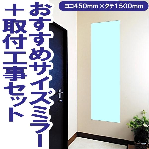 玄関・廊下におすすめサイズミラー 小口磨き 450x1500mm+取付工事セット