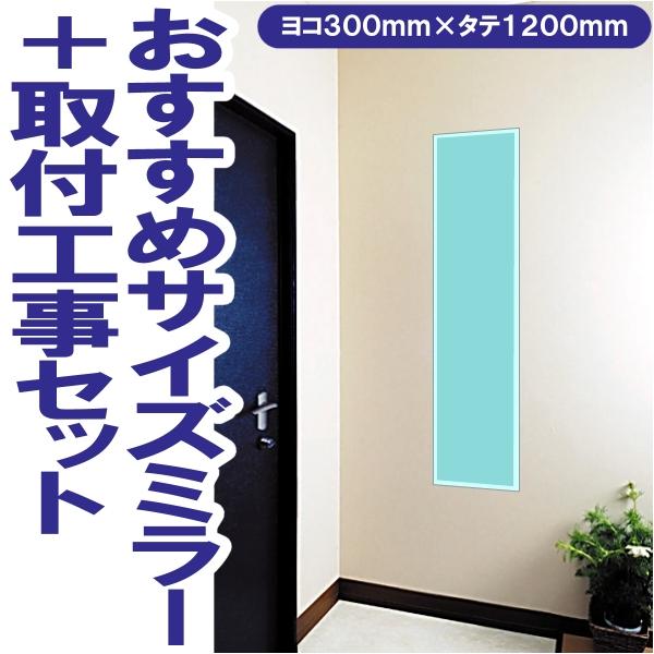 玄関・廊下におすすめサイズミラー 面取り加工 300x1200mm+取付工事セット