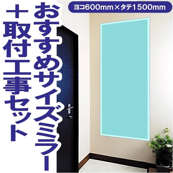 玄関・廊下におすすめサイズミラー 面取り加工 600x1500mm+取付工事セット