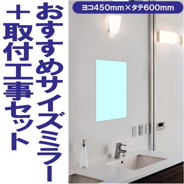 洗面所におすすめサイズミラー 小口磨き・防湿加工 450x600mm+取付工事セット