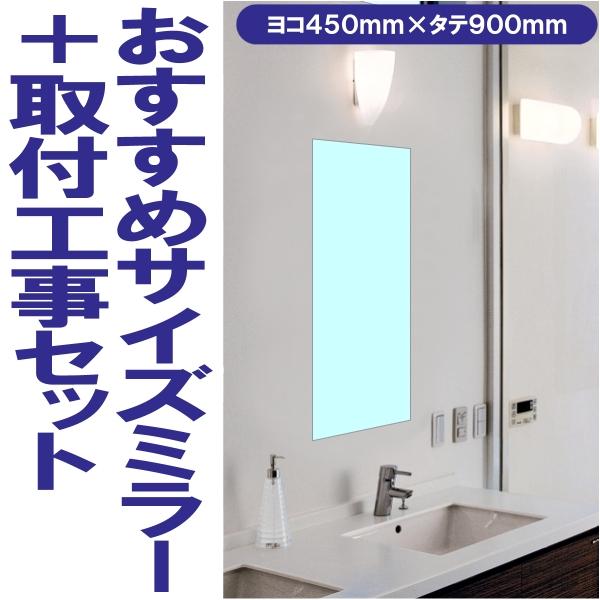 洗面所におすすめサイズミラー 小口磨き・防湿加工 450x900mm+取付工事セット