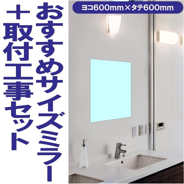 洗面所におすすめサイズミラー 小口磨き・防湿加工 600x600mm+取付工事セット