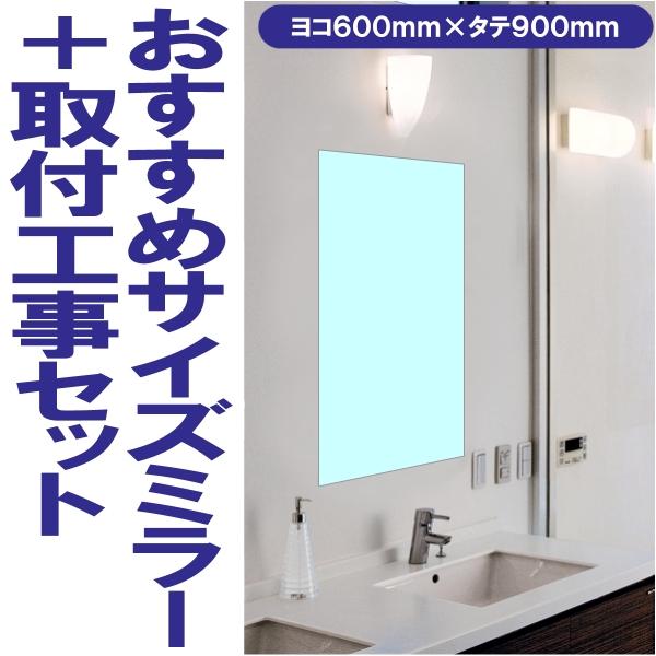 洗面所におすすめサイズミラー 小口磨き・防湿加工 600x900mm+取付工事セット