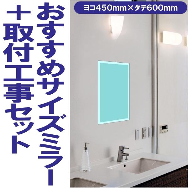 洗面所におすすめサイズミラー 面取り加工・防湿加工 450x600mm+取付工事セット