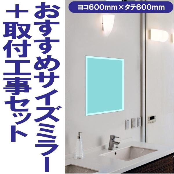 洗面所におすすめサイズミラー 面取り加工・防湿加工 600x600mm+取付工事セット