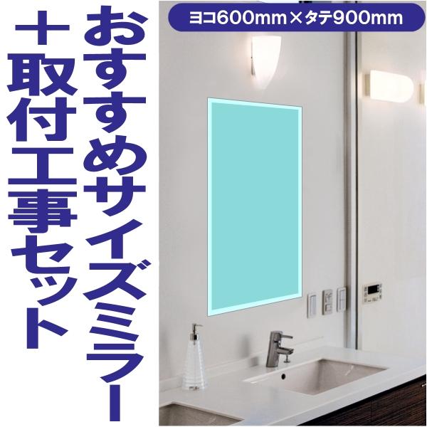 洗面所におすすめサイズミラー 面取り加工・防湿加工 600x900mm+取付工事セット