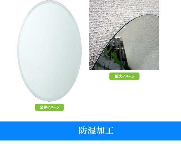 イージーオーダーミラー オーバル面取り 500×700(mm) 防湿加工