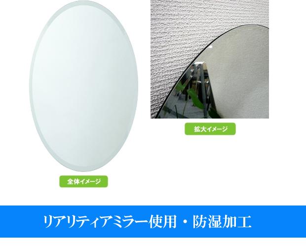 イージーオーダーミラー オーバル面取り 500×700(mm) リアリティアミラー使用 防湿加工
