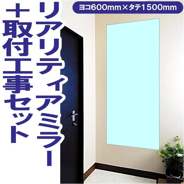 玄関・廊下におすすめリアリティアミラー 小口磨き 600x1500mm+取付工事セット