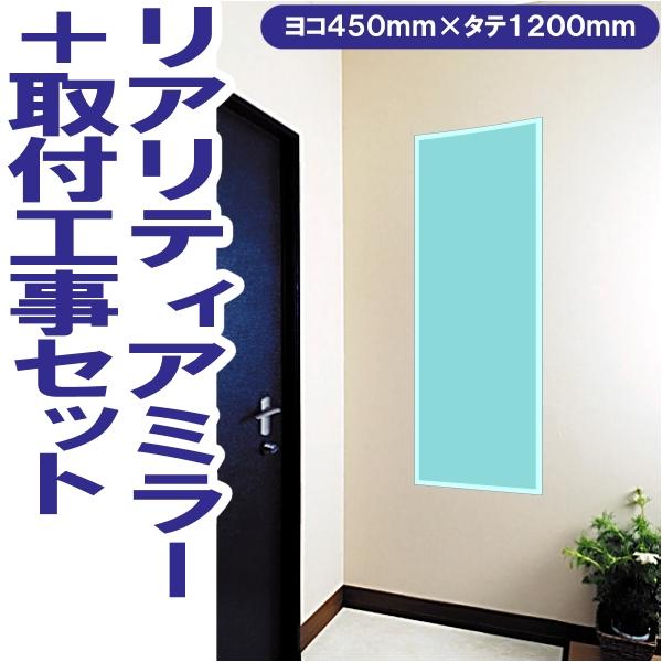 玄関・廊下におすすめリアリティアミラー 面取り加工 450x1200mm+取付工事セット