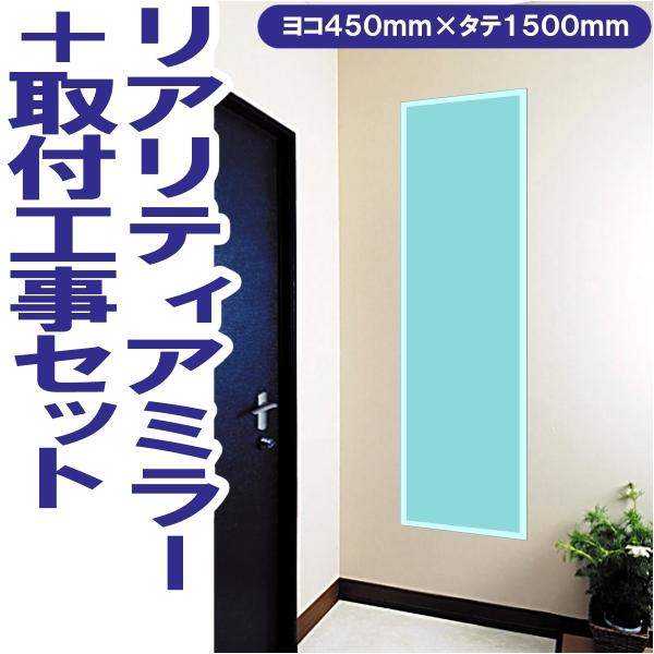 玄関・廊下におすすめリアリティアミラー 面取り加工 450x1500mm+取付工事セット
