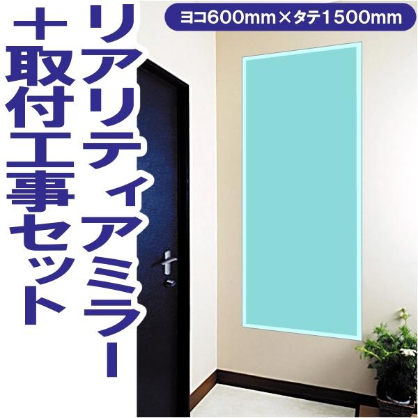 玄関・廊下におすすめリアリティアミラー 面取り加工 600x1500mm+取付工事セット