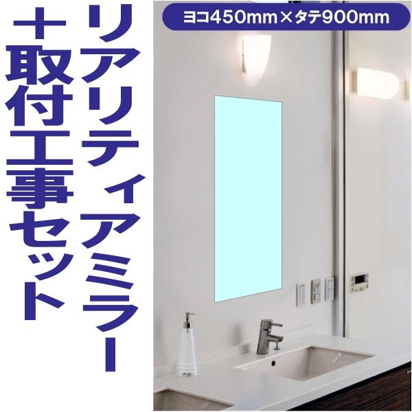 洗面所におすすめリアリティアミラー 小口磨き・防湿加工 450x900mm+取付工事セット