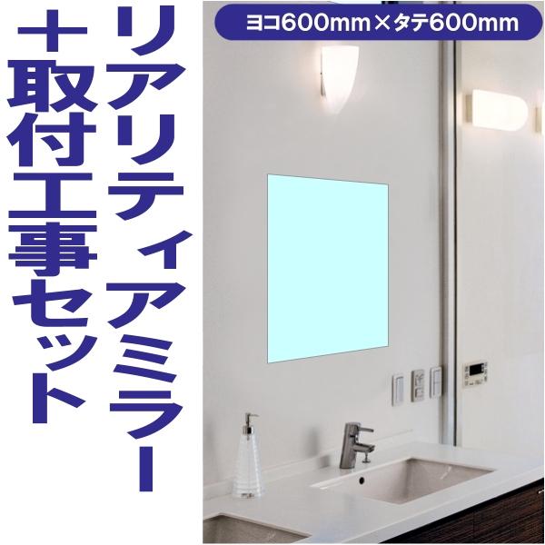 洗面所におすすめリアリティアミラー 小口磨き・防湿加工 600x600mm+取付工事セット