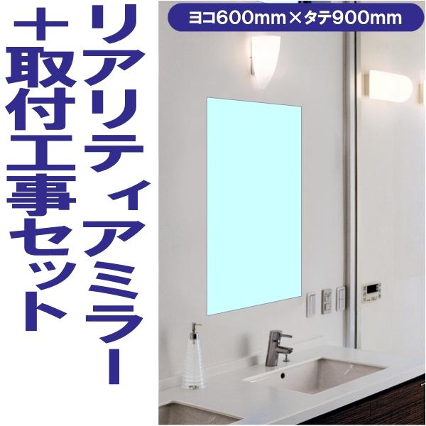 洗面所におすすめリアリティアミラー 小口磨き・防湿加工 600x900mm+取付工事セット