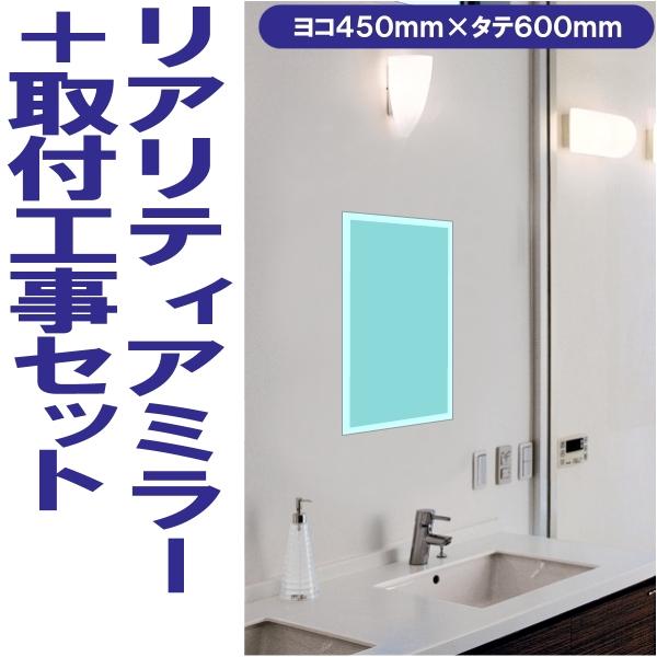 洗面所におすすめリアリティアミラー 面取り加工・防湿加工 450x600mm+取付工事セット