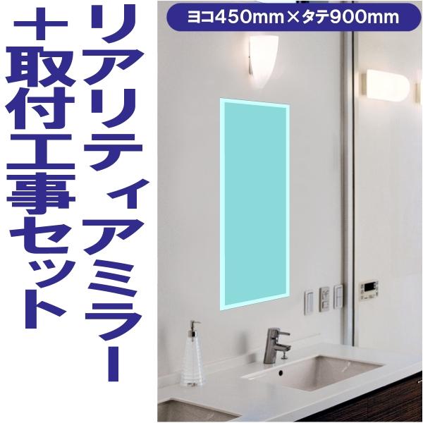 洗面所におすすめリアリティアミラー 面取り加工・防湿加工 450x900mm+取付工事セット