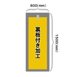 600×1500(mm)サイズミラー裏板付き加工